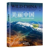 美丽中国:从神奇高原到风雪塞外(精装)
