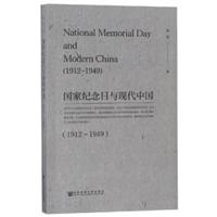 国家纪念日与现代中国(1912—1949)