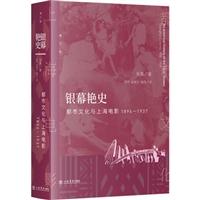银幕艳史 : 都市文化与上海电影1896-1937(精装)