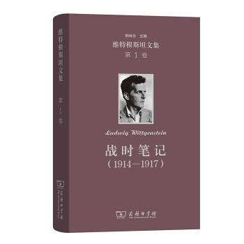 维特根斯坦文集 第1卷:战时笔记(1914—1917)(精装)
