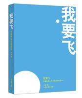 我要飞——中国残疾人兵乓球队的故事