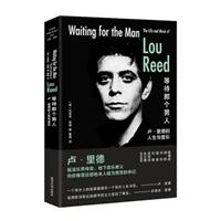 等待那个男人:卢·里德的人生与音乐