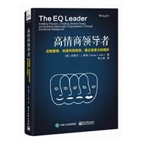 高情商领导者:点燃激情,创造共同目标,建立有意义的组织