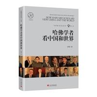 哈佛学者看中国和世界