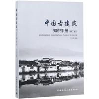 中国古建筑知识手册(第二版)