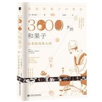 3000岁的和果子:日本的风味人间
