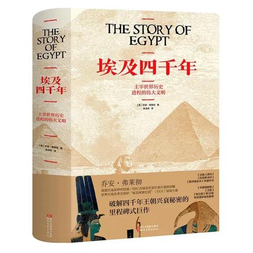 埃及四千年:主宰世界历史进程的伟大文明(精装)