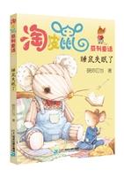淘皮鼠系列童话·睡鼠失眠了