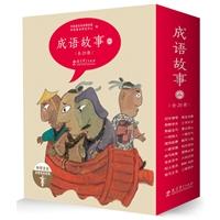 成语故事(第2辑)(全20册)