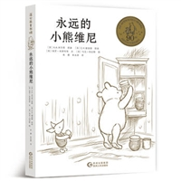 永远的小熊维尼(世界儿童文学经典)