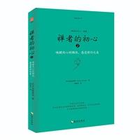 禅者的初心2(唤醒内心的佛性,感受修行之美)