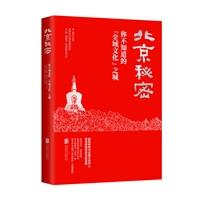 """北京秘密:你不知道的""""全域文化""""之城"""