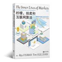 柠檬 、拍卖和互联网算法:经济学如何塑造了我们的生活?