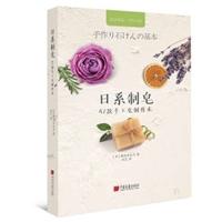 手工时光-日系制皂:47款手工皂制作术