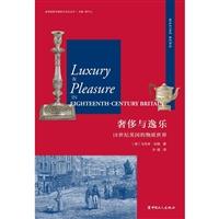 奢侈与逸乐:18世纪英国的物质世界