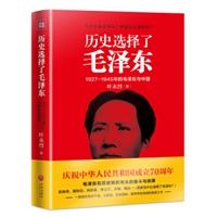 历史选择了毛泽东:1927-1945年的毛泽东与中国