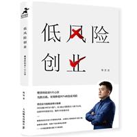 低风险创业:樊登2019年新书