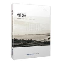 镇海——600年来一个东南海防卫所的社会变迁