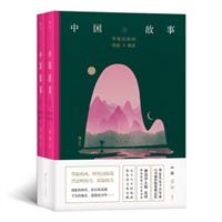 中国故事:华夏民族的传说与神话