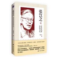 张岂之谈中华优秀传统文化