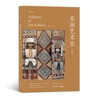 非洲艺术史(第二版)