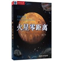 星际奥秘·从地球出发的宇宙探索之旅:火星零距离