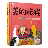 美的旅程(全2册)