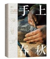 手上春秋:中国手艺人