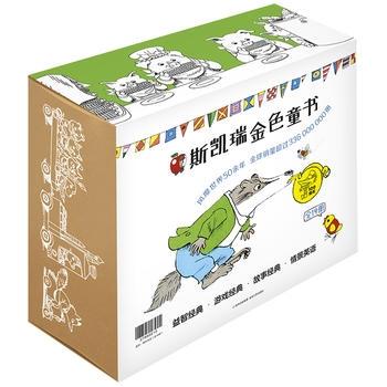 斯凯瑞金色童书(百年诞辰纪念版,全19册)