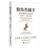 独角兽捕手(杭州创投人访谈录)