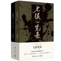 七侯笔录(套装全两册)传统文化与幻想的绝妙交汇