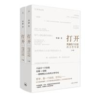 打开:周濂的100堂西方哲学课(全2册)