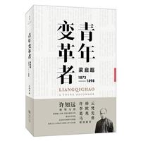 青年变革者 : 梁启超(1873~1898)