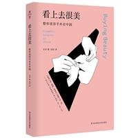 看上去很美:整形美容手术在中国