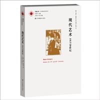 凤凰文库艺术理论研究系列-现代艺术:19与20世纪