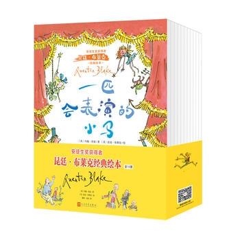 安徒生奖获得者昆廷·布莱克经典绘本(套装共15册)