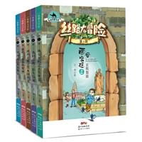丝路大冒险(套装1-5册)