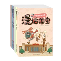 漫话国宝(1-6册)