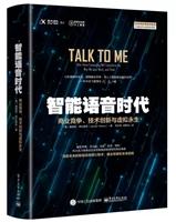 智能语音时代:商业竞争、技术创新与虚拟永生(精装)