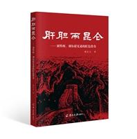 肝胆两昆仑:刘琴西、刘尔崧兄弟的红色传奇