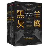 黑羊与灰鹰(全3册)