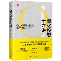 量化投资十六讲