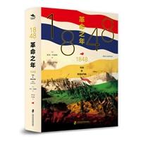 1848:革命之年(精装)