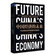中国经济的未来:10位诺贝尔经济学家建言中国经济