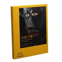 浮槎于海:法国凯布朗利博物馆藏太平洋艺术珍品(精装)