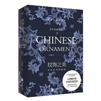 纹饰之美:中国纹样的秘密(精装)