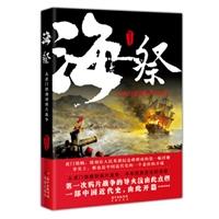 海祭——从虎门销烟到鸦片战争