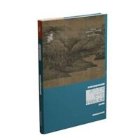 艺术史界·西方艺术史中的中国山水画(典藏版)