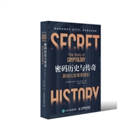 密码历史与传奇