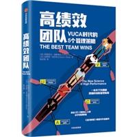 高绩效团队:VUCA时代的5个管理策略